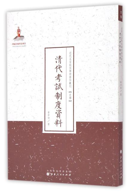 清代考试制度资料(近代名家散佚学术著作丛刊·史学)