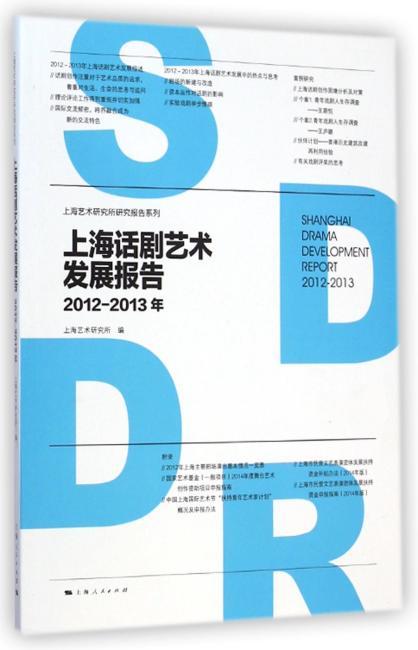 上海话剧艺术发展报告(2012-2013年)