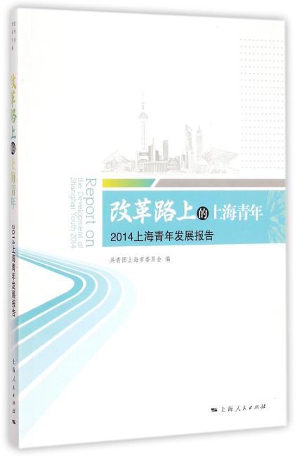 改革路上的上海青年