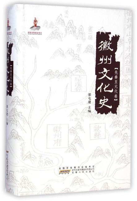 徽州文化史?先秦至元代卷