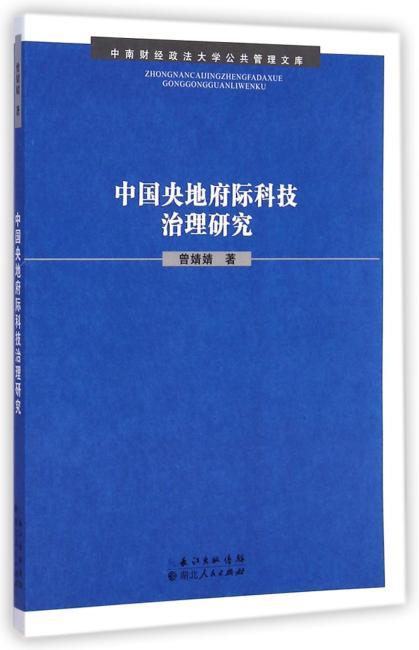 中国央地府际科技治理研究(中南财经政法大学公共管理文库)