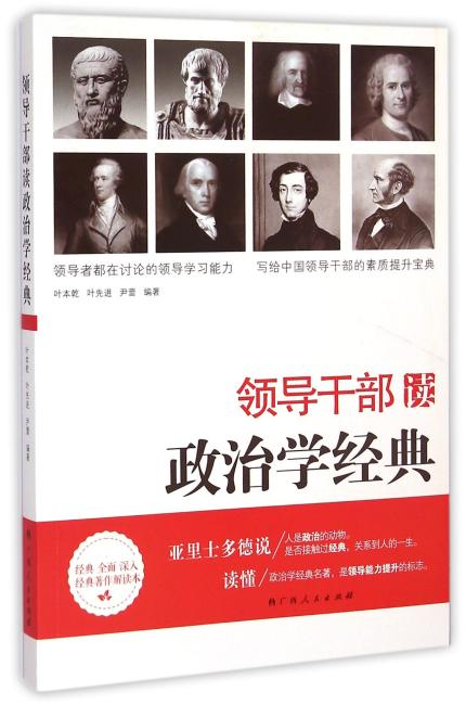 领导干部读政治学经典(中国领导干部必备的资政读物!)