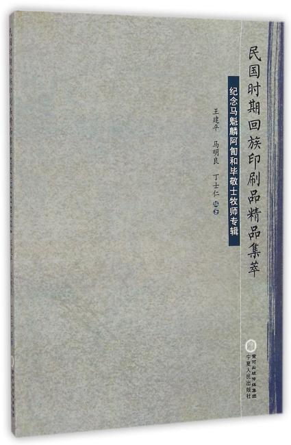 民国时期回族印刷品精品集萃