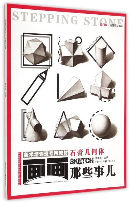 画画那些事儿——石膏几何体