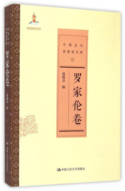 罗家伦卷(中国近代思想家文库)