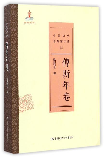 傅斯年卷(中国近代思想家文库)