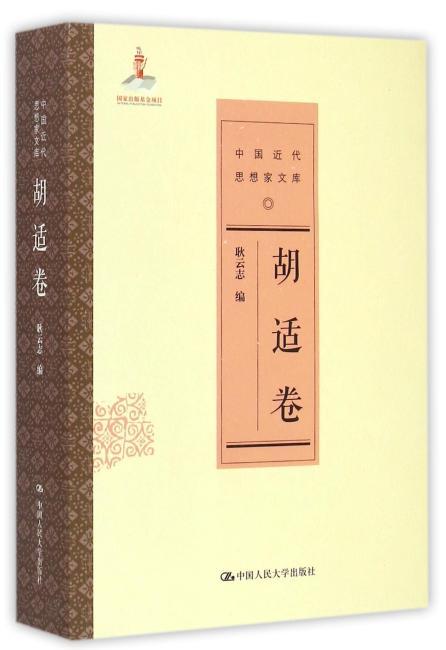 胡适卷(中国近代思想家文库)