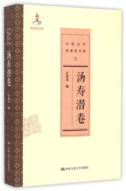 汤寿潜卷(中国近代思想家文库)