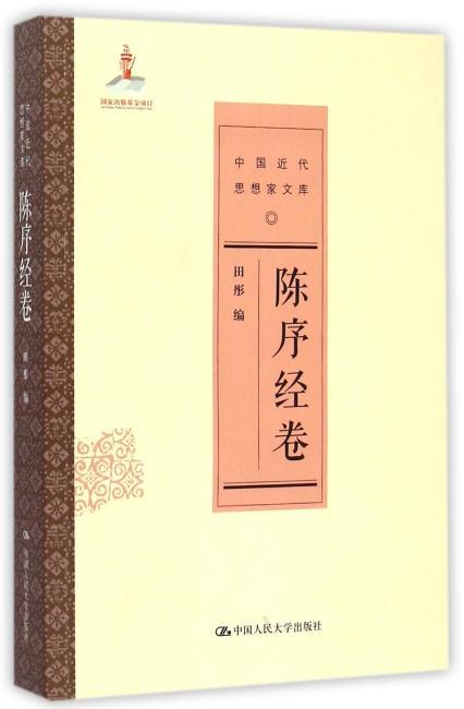 陈序经卷(中国近代思想家文库)