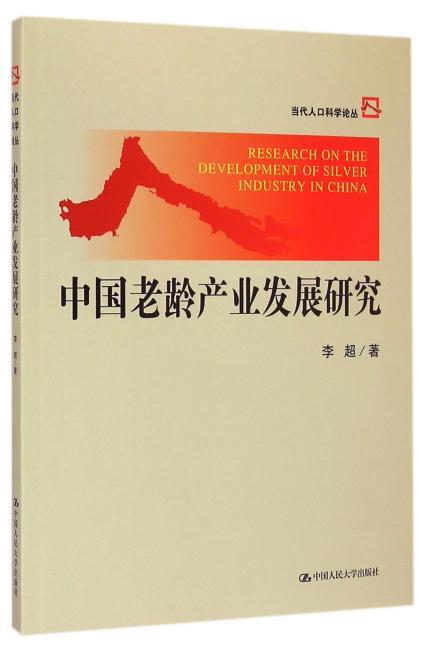 中国老龄产业发展研究(当代人口科学论丛)