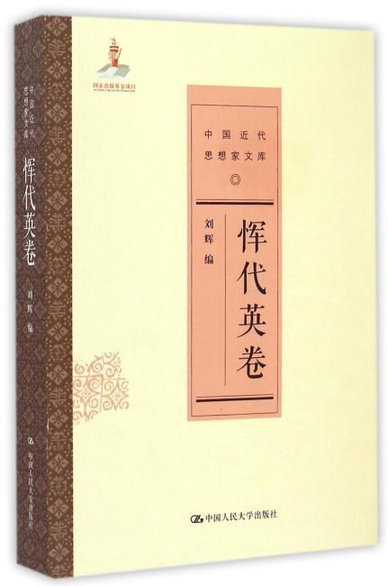 恽代英卷(中国近代思想家文库)