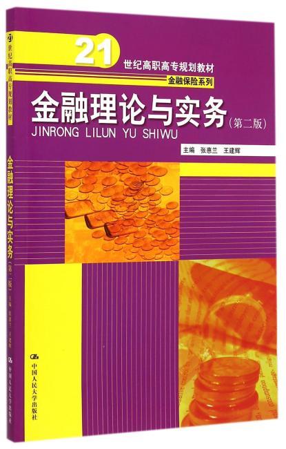 金融理论与实务(第二版)(21世纪高职高专规划教材·金融保险系列)