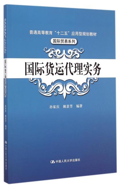 """国际货运代理实务(普通高等教育""""十二五""""应用型规划教材·国际贸易系列)"""