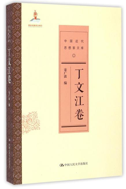丁文江卷(中国近代思想家文库)