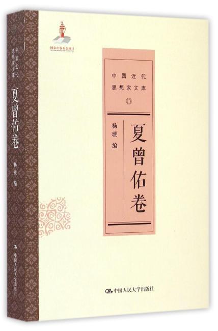 夏曾佑卷(中国近代思想家文库)
