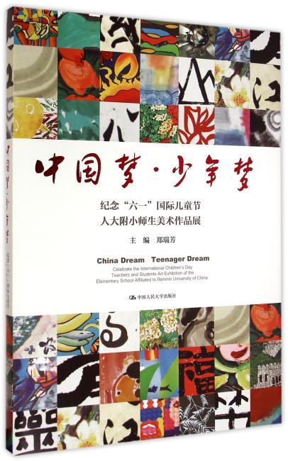 """中国梦·少年梦:纪念""""六一""""国际儿童节人大附小师生美术作品展"""