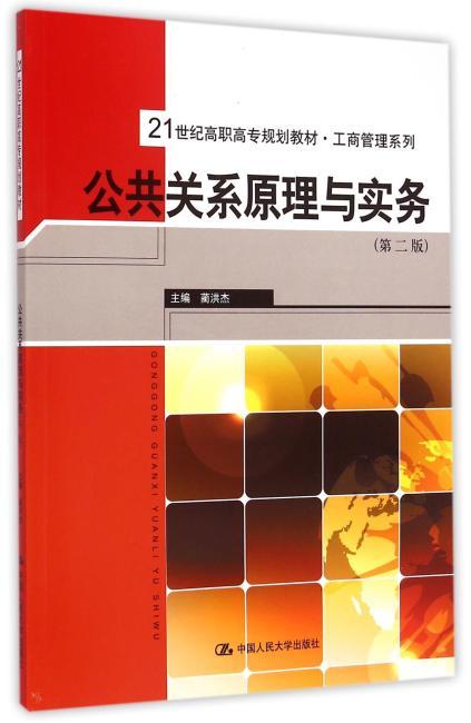 公共关系原理与实务(第二版)(21世纪高职高专规划教材·工商管理系列)