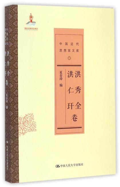 洪秀全 洪仁玕卷(中国近代思想家文库)