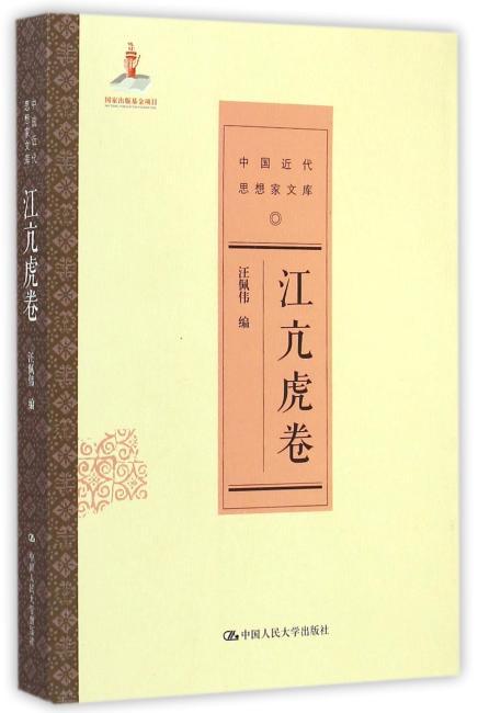 江亢虎卷(中国近代思想家文库)