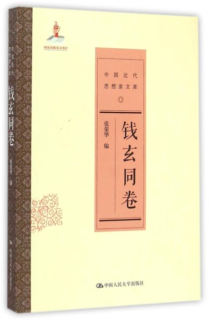 钱玄同卷(中国近代思想家文库)