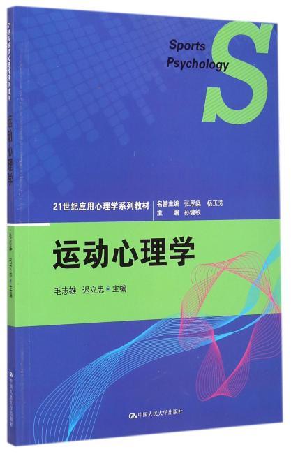 运动心理学(21世纪应用心理学系列教材)