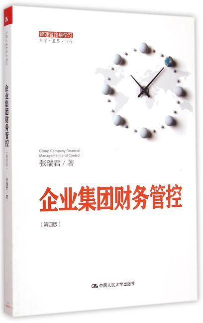 企业集团财务管控(第四版)(管理者终身学习)