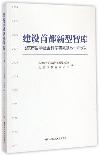 建设首都新型智库——北京市哲学社会科学研究基地十年巡礼