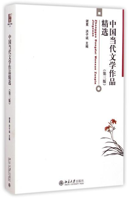 中国当代文学作品精选(第三版)