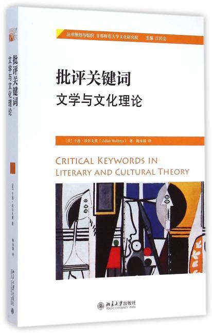批评关键词:文学与文化理论