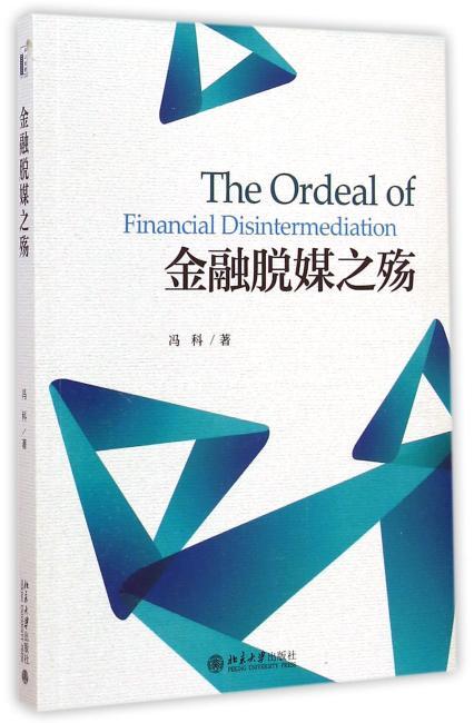 金融脱媒之殇