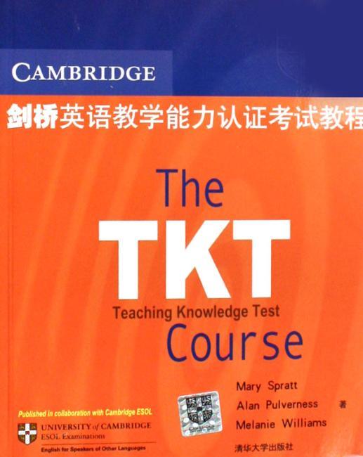 CAMBRIDGE剑桥英语教学能力认证考试教程