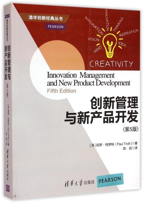 创新管理与新产品开发 第5版  清华创新经典丛书
