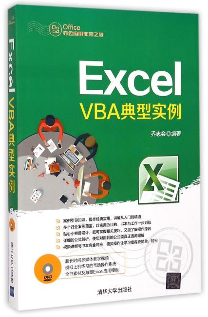 Excel VBA典型实例 配光盘  Office办公应用非常之旅
