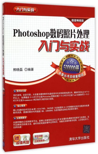 Photoshop数码照片处理入门与实战 配光盘  入门与实战