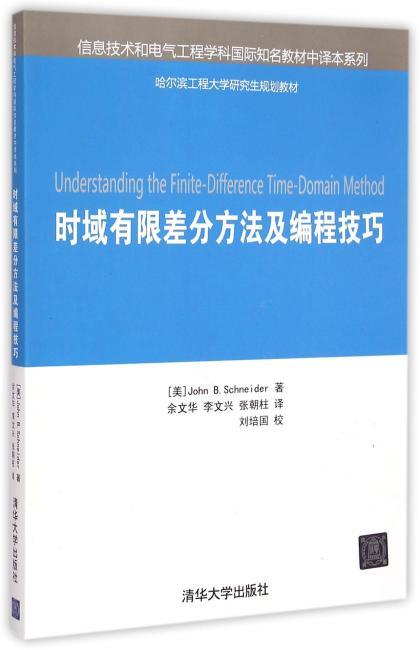 时域有限差分方法及编程技巧 信息技术和电气工程学科国际知名教材中译本系列