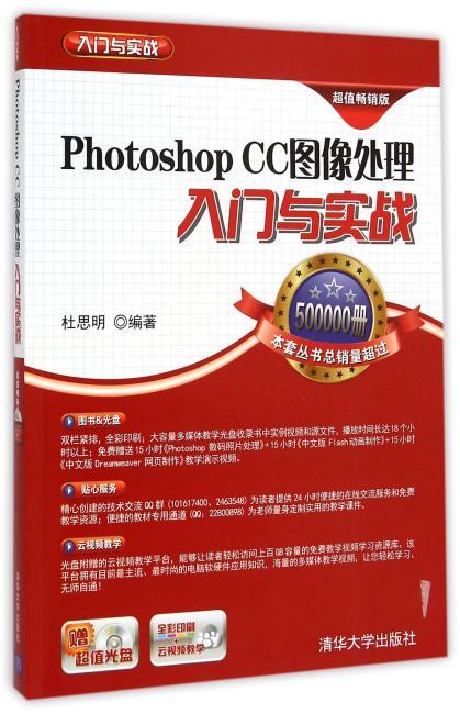 Photoshop CC图像处理入门与实战 配光盘  入门与实战