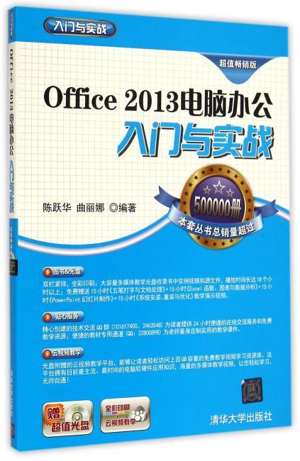 Office 2013电脑办公入门与实战 配光盘  入门与实战