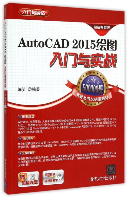 AutoCAD 2015绘图入门与实战 配光盘  入门与实战