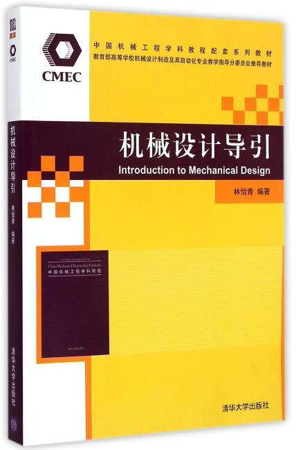 机械设计导引 中国机械工程学科教程配套系列教材暨教育部高等学校机械设计制造及其自