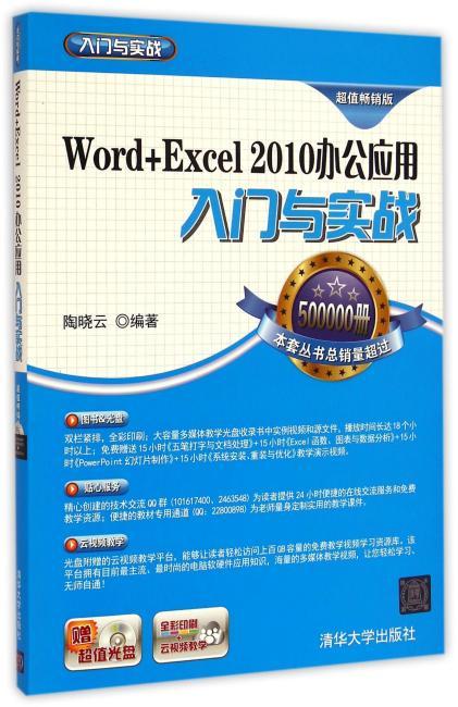 Word+Excel 2010办公应用入门与实战 配光盘  入门与实战