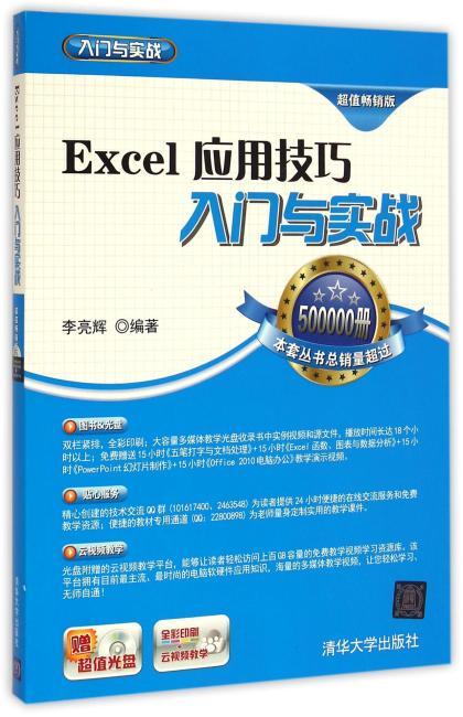 Excel应用技巧入门与实战 配光盘  入门与实战