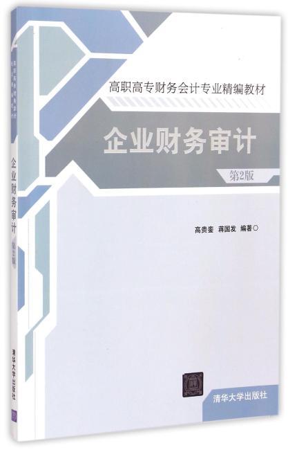 企业财务审计 第2版  高职高专财务会计专业精编教材