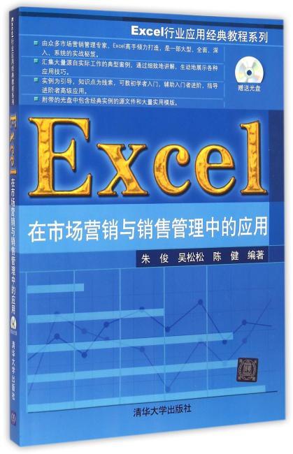 Excel在市场营销与销售管理中的应用 配光盘  Excel行业应用经典教程系列