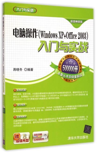 电脑操作 Windows XP+Office 2003 入门与实战 配光盘  入门与实战