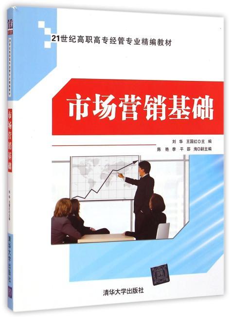 市场营销基础 21世纪高职高专经管专业精编教材