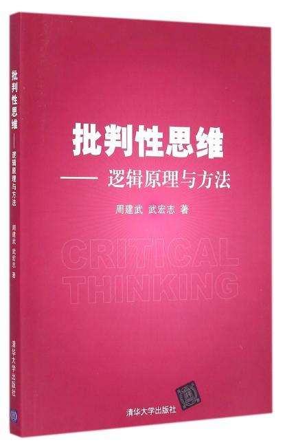 批判性思维——逻辑原理与方法