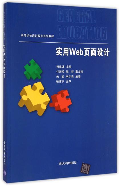 实用Web页面设计 高等学校通识教育系列教材