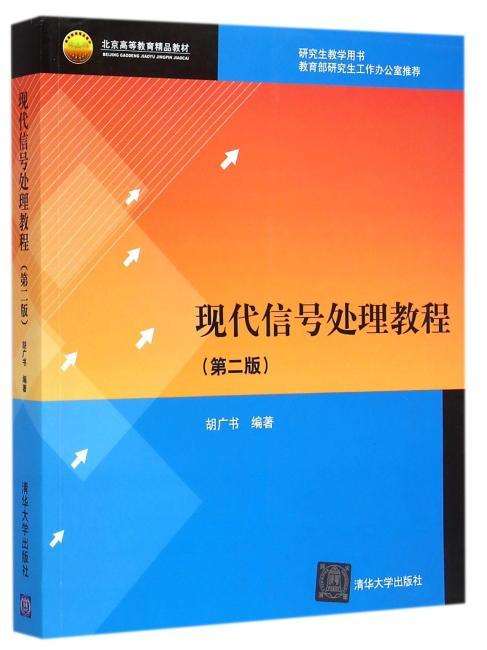 现代信号处理教程 第二版
