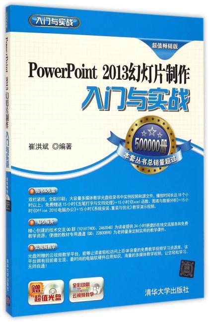 PowerPoint 2013幻灯片制作入门与实战 配光盘  入门与实战