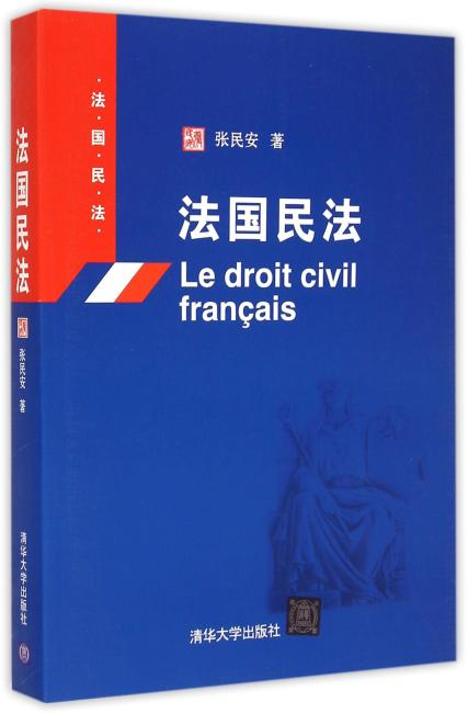 法国民法(Le Droit Civil Francais)